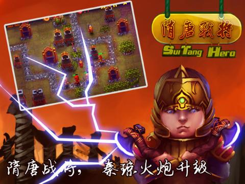 SuiTang_Hero HD
