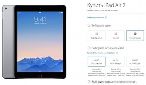 Apple Store - Rusia