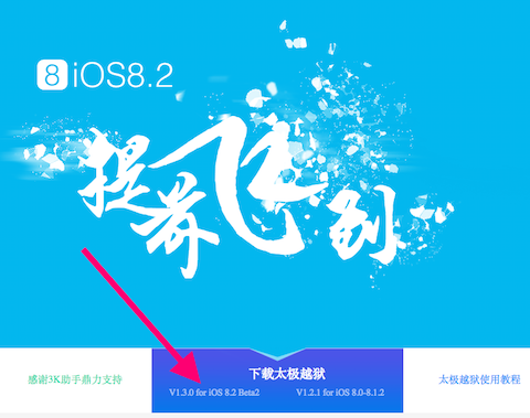 taig iOS 8.2 version