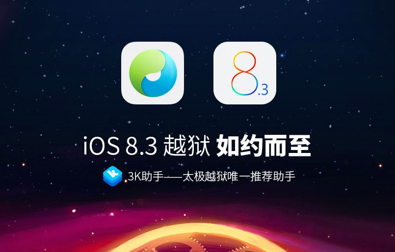 jailbreak taig 2.0.0 iOS 8.3
