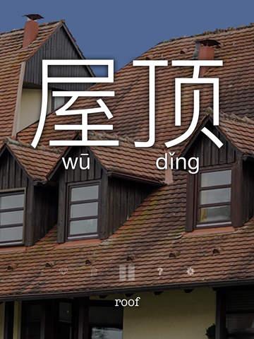Chinese Vocabulary Flashcards